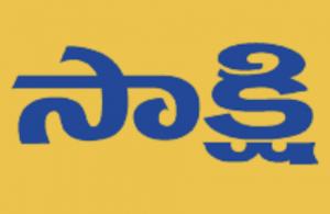 Sakshi-Logo